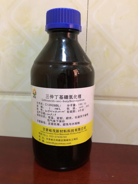 三仲丁基硼氢化锂